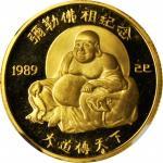 1989年弥勒佛祖纪念金章1/4盎司 NGC PF 67