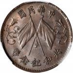 中华民国共和纪念十文铜币 PCGS MS 63