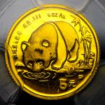 1987年熊猫P版精制纪念金币1/20盎司 PCGS Proof 66
