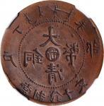江南省造大清铜币丙午宁十文错版 NGC AU 55 CHINA. Kiangnan. Mint Error -- Full Obverse Broackage -- 10 Cash, CD (1907