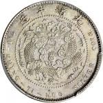 光绪年造造币总厂一钱四分四厘尾有点 PCGS Genuine