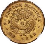 奉天省造光绪元宝乙巳二十文 中乾 机 MS61  Fungtien Province, brass 20 cash, Year Yisi (1905)