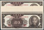民国三十八年中央银行中华书局版银元券重庆伍圆十三枚连号,九八成至全新