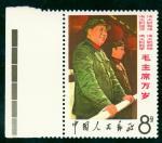 1967年文2站像新票1枚,带左边黑色标边纸,颜色鲜豔,齿孔完整,原胶,上中品。 China  Peoples Republic  Peoples Republic Issue 1949 - 2017