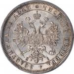 RUSSIA. Ruble, 1868. PCGS MS-63 Secure Holder.