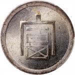 云南省造富字半两 PCGS MS 62 Yunnan Province/French Indo China, silver 1/2 tael, 1943-1944
