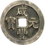 Lot 903 CH39ING: Xian Feng, 1851-1861, AE 100 cash, Board of Revenue mint, Peking, H-22。717, 48mm, P