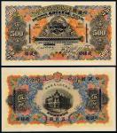 1910年天津改哈尔滨华俄道胜银行银两票伍百两流通票 九品
