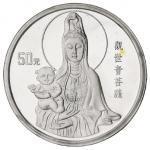 1997年观世音菩萨纪念银币3.3两 完未流通