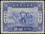 1944 賑濟難民,8c. + 8c. 至50c. + 50c. ,5枚,全部漏加蓋改值變體,原膠輕貼,陳目815a-819a.China 1944 War Refugees Relief Fund