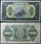 13353 1949年第一版人民币伍仟圆拖拉机一枚,七五品RMB: 无底价