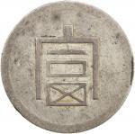 云南省造富字半两 近未流通 YUNNAN: Republic, AR ½ liang  (tael), ND  (1943-44)