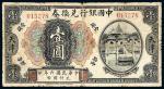 民国六年(1917年)中国银行兑换券天津壹圆