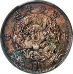 宣统二年大清银币壹圆 PCGS MS 63