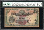 1940年印度新金山中国渣打银行5元,编号S/F 514787,PMG 20NET,有修补及书写