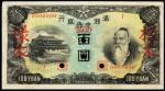 大同元年(1932年)满洲中央银行百圆正反单面样票各一枚