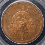 日本 二钱铜货 Copper 2Sen 明治13年(1880) PCGS-MS64RD UNC+