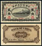 民国六年中国银行兑换券国币贰角一枚