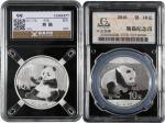 2016/2017年熊猫纪念银币30克各1枚 YT