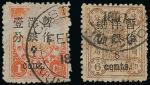 1897年慈壽加蓋小字舊票一組,由三分改為洋銀半分至六分改為洋銀八分共六枚,銷瓊州海關日戳,半分票有些模糊,而一分票頂部圖票有些缺失,此外二月的郵戳是極為早期使用的例子.China 1897 New