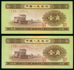 1953年二版人民币1角2枚一组,编号I VI III 2796513及518, UNC 品相。Peoples Bank of China, 2nd series renminbi, a pair o