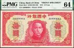 民国三十年(1941)中国银行法币拾圆,单面样票,大东版,PMG 64,冠军分仅1枚