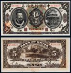 中国银行兑换券云南伍圆