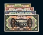 民国十年(1921年)震义银行壹圆、伍圆、拾圆、伍拾圆各一枚