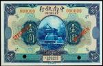 民国十年中南银行一圆。样张。