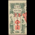 CHINA--PROVINCIAL BANKS. Kwang Sing Company. 1 Tiao, 1919. P-S1559.
