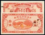 """民国六年中国银行兑换券国币壹角桔色未完成票一枚,加盖""""作废""""章,九八成新"""