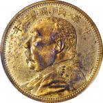 袁世凯像民国三年中圆签字版 PCGS SP 62 CHINA. Silver 50 Cents Pattern, Year 3 (1914).