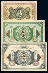 民国元年陕西秦丰银行兑换券壹两、二年伍两、拾两各一枚