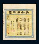 1923年香港广合源股票伍股计银贰佰伍拾圆