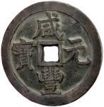 Lot 900 CH39ING: Xian Feng, 1851-1861, AE 500 cash, Board of Revenue mint, Peking, H-22。712, 58mm, W
