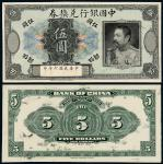 民国六年黎元洪像中国银行兑换券伍圆正、反单面试模样票各一枚,均贴于美国钞票公司存档样票卡纸之上,PROOF