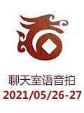 华夏古泉2021年5月-聊天室
