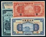 民国湖北省银行纸币一组四枚