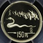 1989年己巳(蛇)年生肖纪念金币8克 PCGS Proof 69