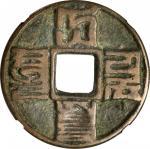 元代大元通宝折十八思巴文 中乾 古 XF80 CHINA. Yuan Dynasty. 10 Cash, ND (1310-11). Wu Zong (Zhi Da [Khayishan])