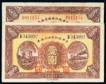 民国十五年(1926年)中央银行临时兑换券壹圆二枚