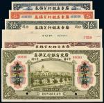 民国七年(1918年)广东省银行兑换券样票一组五枚