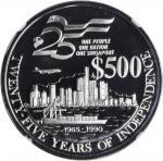 1990年精製套币三枚一组。