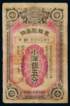 民国九年(1920年)煤铁公司物品配给票小洋银五分