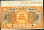 民国七年(1918)中国银行1元样票,山东地名,美钞版,UNC品相,带上纸边
