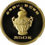 1981年青铜器出土文物四山羊铜壶黄铜样币 NGC PF 69 CHINA. Brass 350 Yuan Pattern, 1981