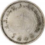 新疆省造造币厂铸壹圆方足1 PCGS VF 30  CHINA. Sinkiang. Dollar, 1949