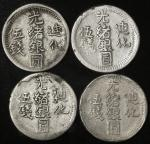 新疆省造迪化光绪银元五钱 优美