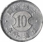 大满洲国康德十年壹角 PCGS MS 63