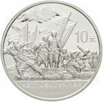 2016年中国工农红军长征胜利80周年纪念银币30克 完未流通
